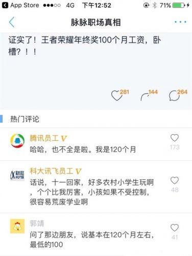 《王者荣耀》年终奖达100个月工资? 腾讯:不属实