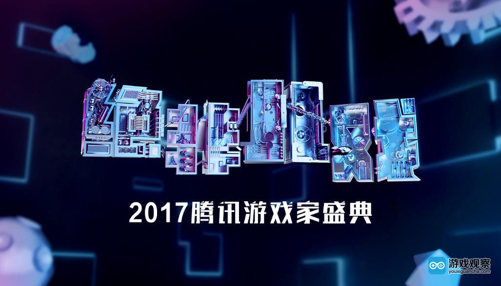 2017腾讯游戏家盛典