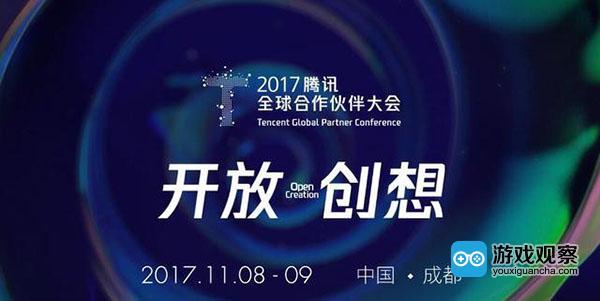2017腾讯全球合作伙伴大会正式启动报名