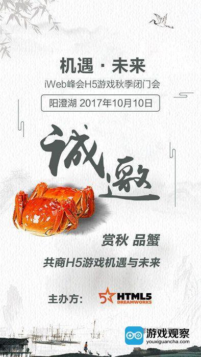 爱微游ceo邹军,咸鱼游戏合伙人潘沫,交叉点ceo姬海江,html5梦工场创始