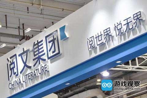 阅文集团开启在港上市程序 IPO最高可筹10亿美元