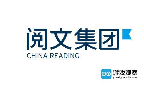 阅文集团招股章程发布 市值有望接近500亿港元