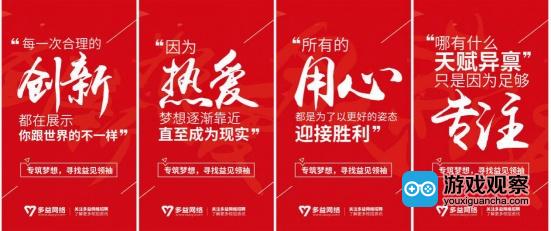 企业校招宣传海报