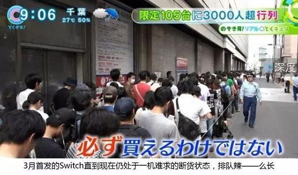 Switch发售时拥挤的排队人群