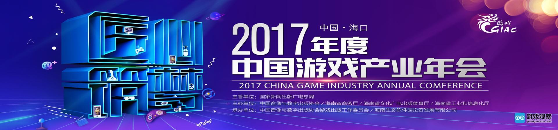 匠心筑梦 再聚海南2017年度中国游戏产业年会开启报名