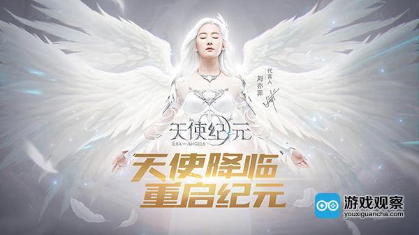 刘亦菲代言游族《天使纪元》