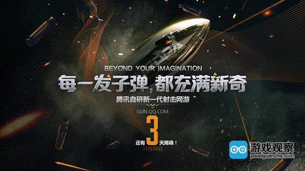 腾讯自研新一代射击网游悬念站曝光