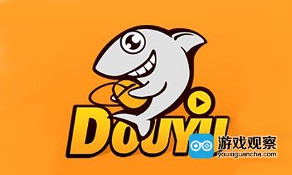 斗鱼宣布已完成D轮融资 引国资和银行系入局