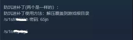 Steam社区的各种补丁链接