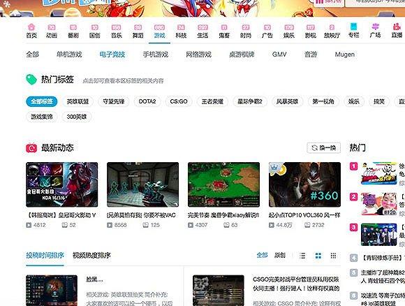 B站加大了对游戏页面的运营,上线了很多新款游戏的直播内容