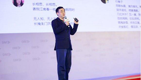 B站董事长陈睿在第五届网络视听大会上的演讲