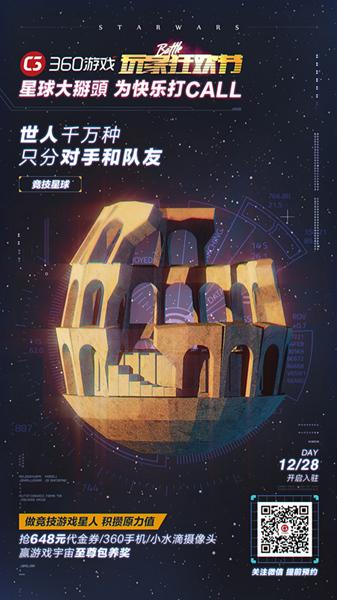 首创游戏版六大星球 传递无界快乐