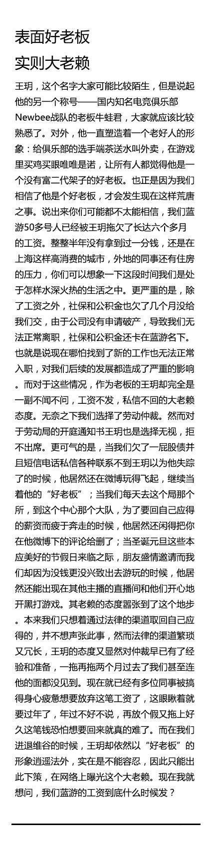 Newbee老板被曝欠薪半年 王思聪:被他坑的经历都能拍剧了