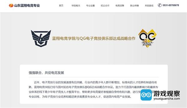 山东蓝翔与QG电竞俱乐部合作 要培养2000游戏高手