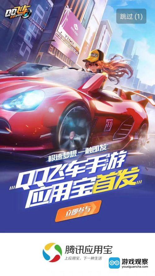 《QQ飞车手游》首发 应用宝免流量助力