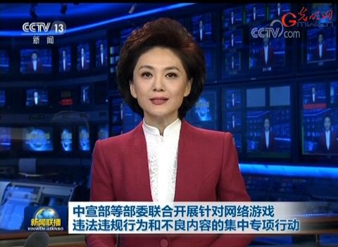 中宣部等部委联合开展行动 集中整治网游违法违规行为和不良内容