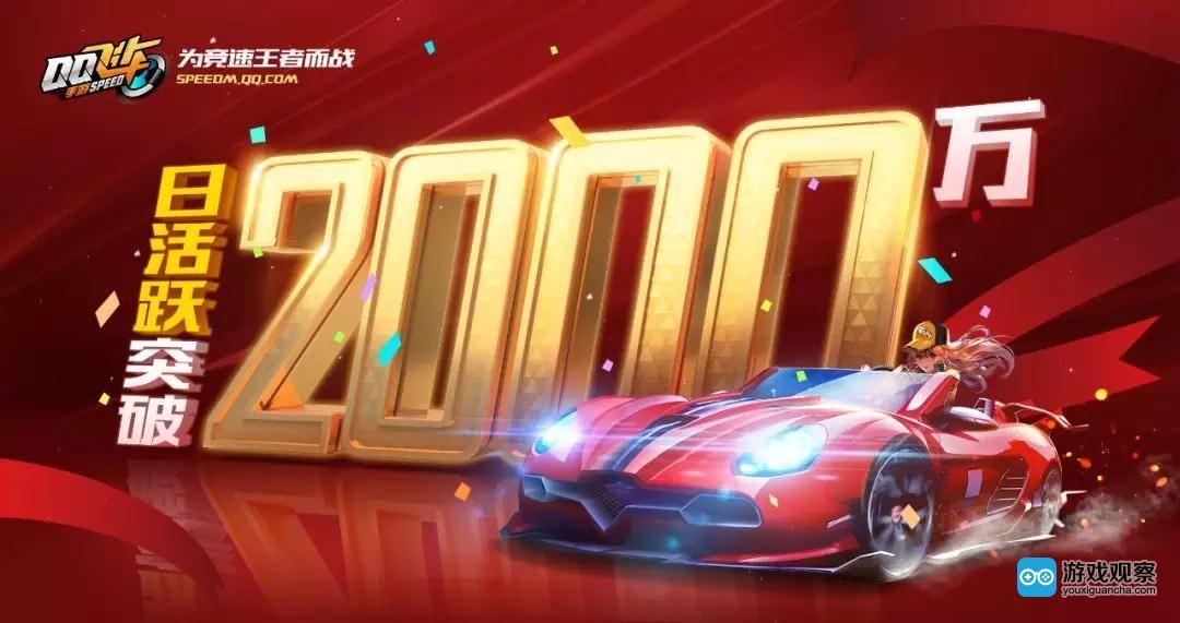 《QQ飞车手游》DAU突破2000万