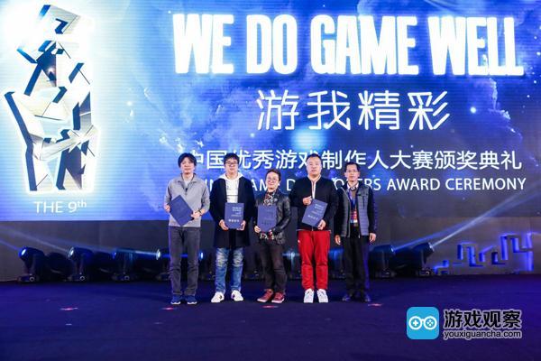三七互娱极光网络副总裁陈夏璘(左二)上台领CGDA奖项