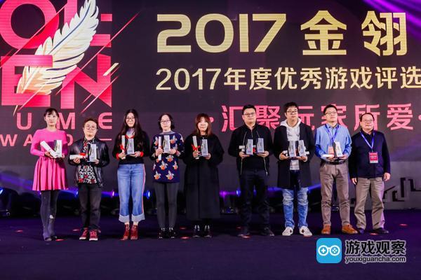 三七互娱极光网络副总裁陈夏璘(右三)上台领金翎奖奖项
