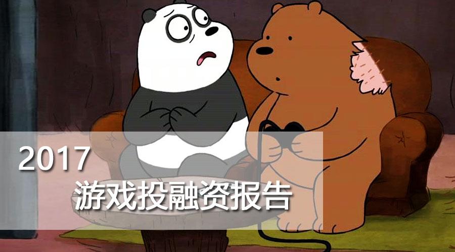 2017年中国游戏行业投融资报告:总额近392亿元