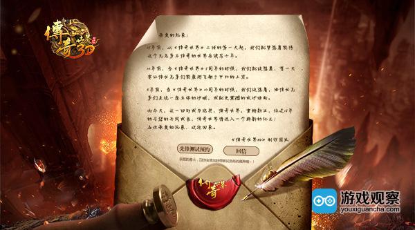 《传奇世界3D》制作团队的信