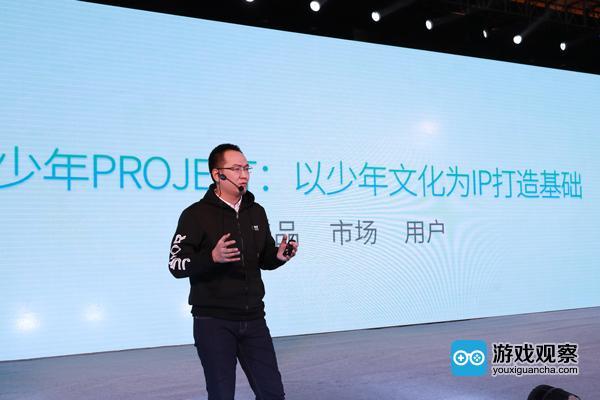 游族网络副总裁李博演讲