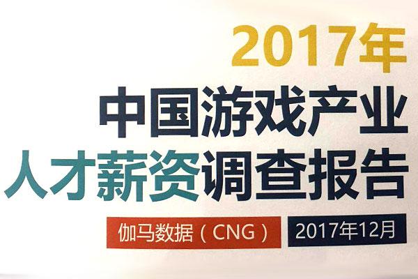 2017年中国游戏产业人才薪资调查报告