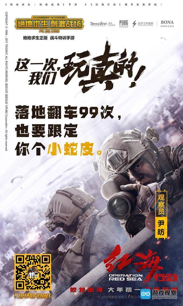 《绝地求生:刺激战场》手游联手《红海行动》电影    最真实x最正版