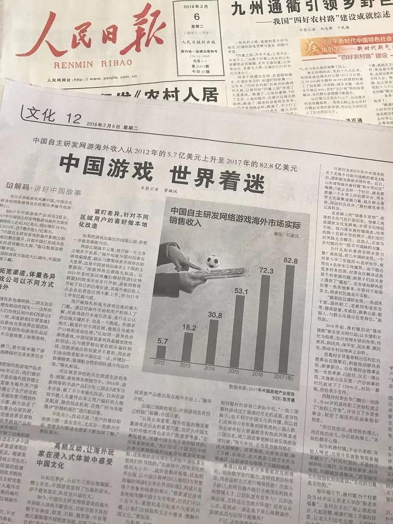 中国游戏,世界着迷