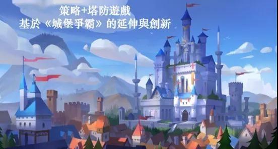 《城堡争霸》续作