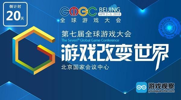 GMGC北京2018倒计时20天 首批合作伙伴名单公布