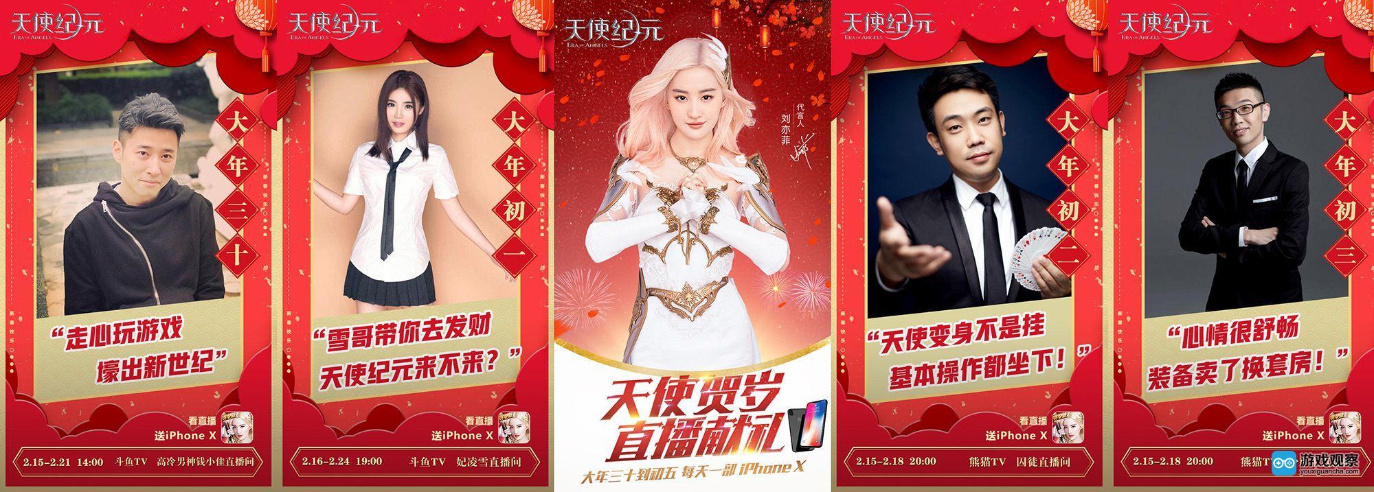 《天使纪元》春节系列直播活动