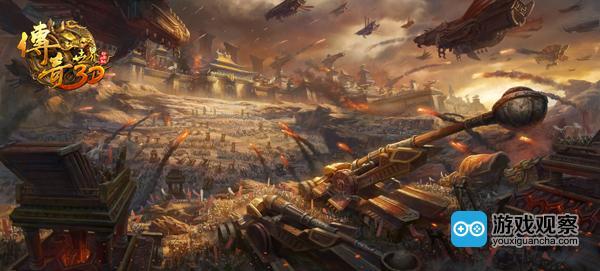 《传奇世界3D》全新立体式攻城体验