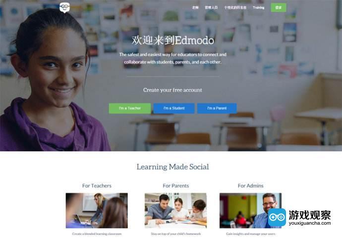 网龙拟1.375亿美元收购学习社区Edmodo