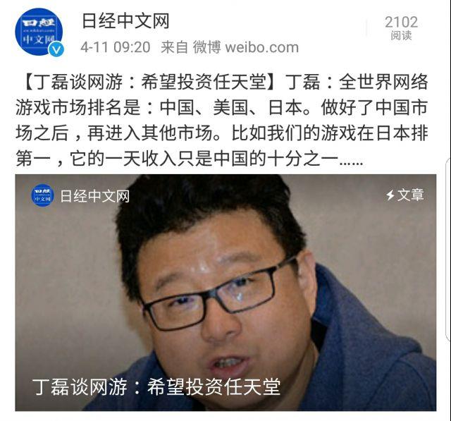 日媒专访丁磊:非常希望投资任天堂这样的公司