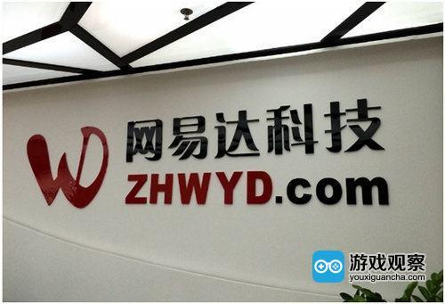 英雄互娱拟5.12亿元收购网易达69.63%股权