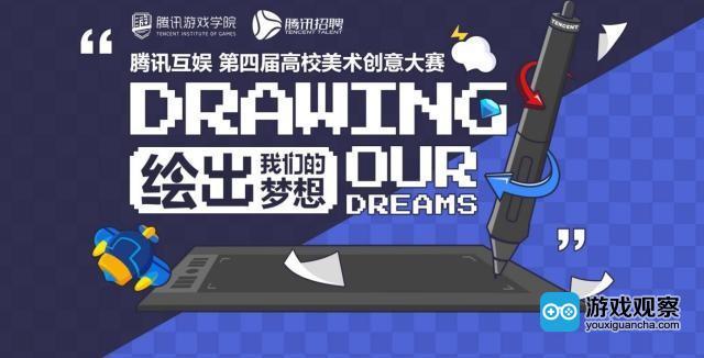 """腾讯游戏学院高校美术大赛""""绘""""出梦想与创意"""