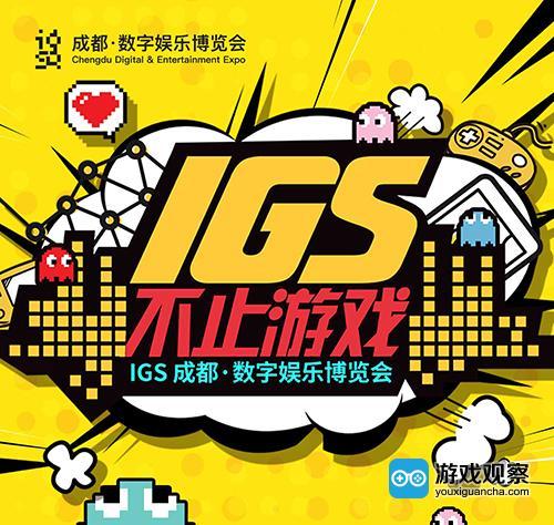 揭秘2018IGS成都·数字娱乐博览会4大看点