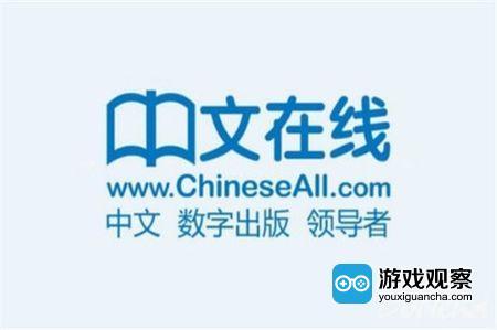 中文在线14.73亿元完成收购晨之科剩余80%股权