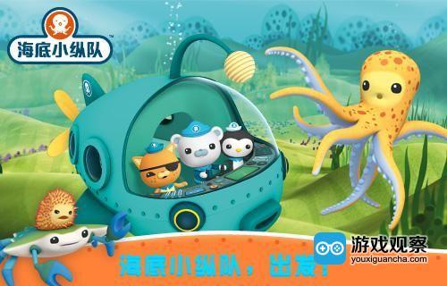 万达游戏获《海底小纵队》全品类授权 联动宝贝王启动