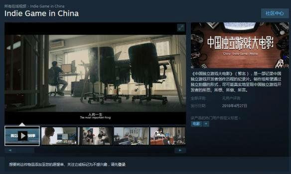 《中国独立游戏大电影》制作人回应被锁国区:并非被针对