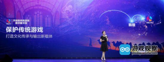 腾讯游戏副总裁高莉在UP大会上介绍开放的传统游戏数字图书馆项目