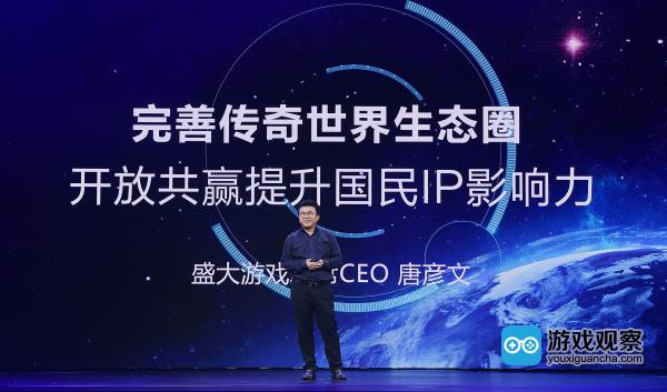 盛大游戏联席CEO唐彦文