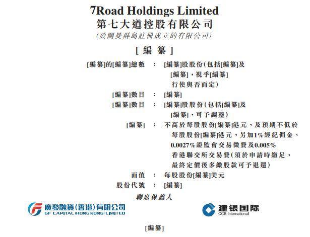 第七大道披露IPO招股书 曾有多款页游产品流水破亿