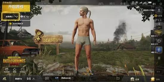 《PUBG Mobile》可以穿条内裤就开战