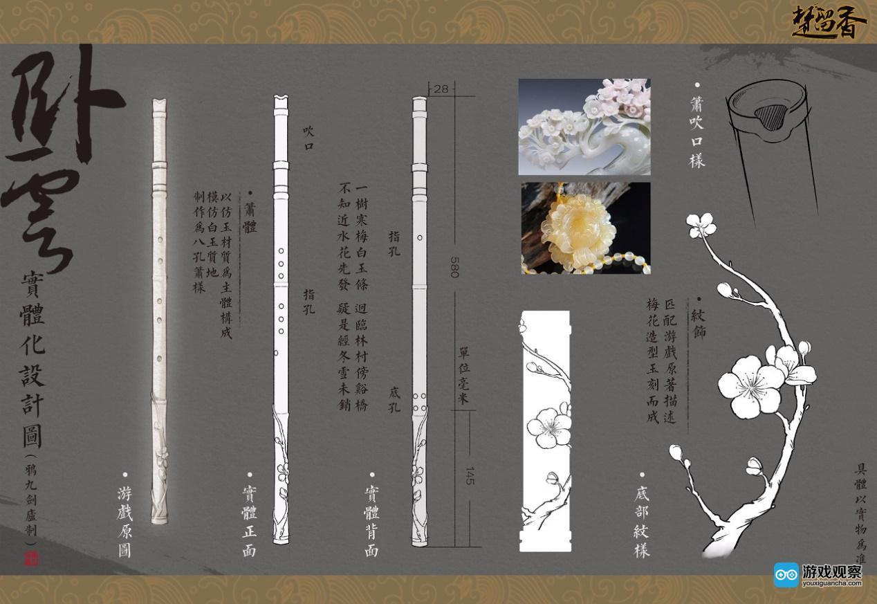 """""""皓月""""名剑与""""卧云""""玉箫实物设计图"""