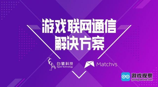 白鹭引擎第三方库持续扩容 引入Matchvs游戏云