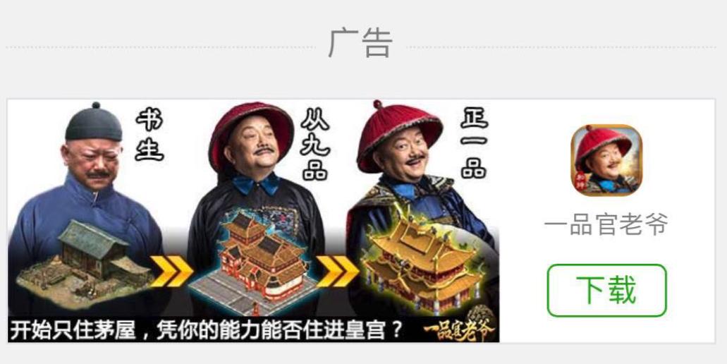 奇葩广告让官场游戏被玩家熟知