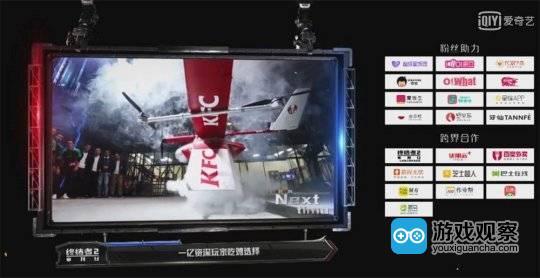 爱奇艺节目《机器人争霸》