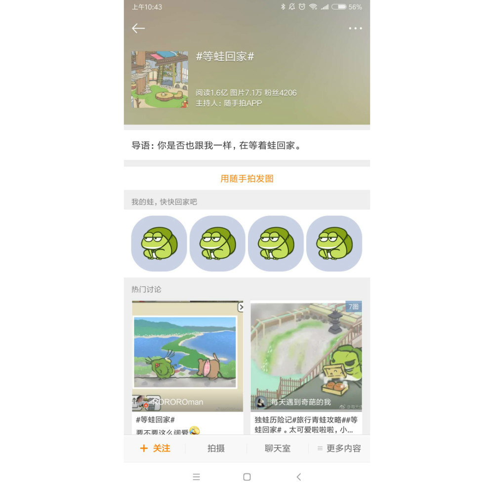 淘宝借《旅行青蛙》中国版上线小游戏 欲挑战微信